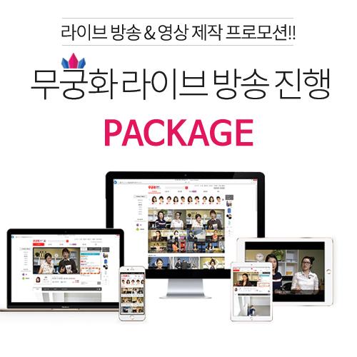 무궁화 라이브 방송진행-PACKAGE-별도문의