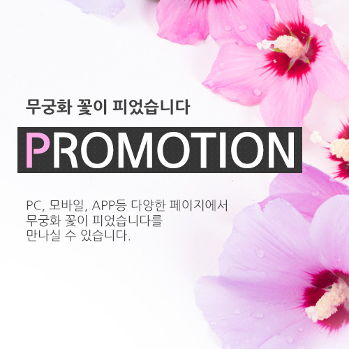 2016년 8월 19일 COEX <친환경유기농박람회>