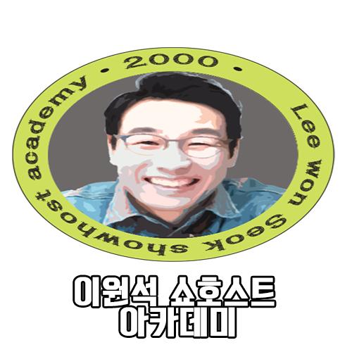 이원석 아카데미 2차 생방송 쇼호스트 오디션!!