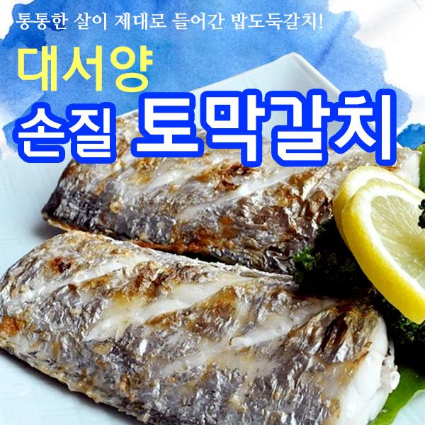 [오늘의식탁]대서양 손질 토막갈치 200g x 10팩