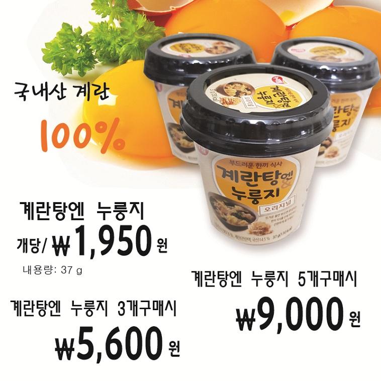 계란탕엔 누룽지(37g)