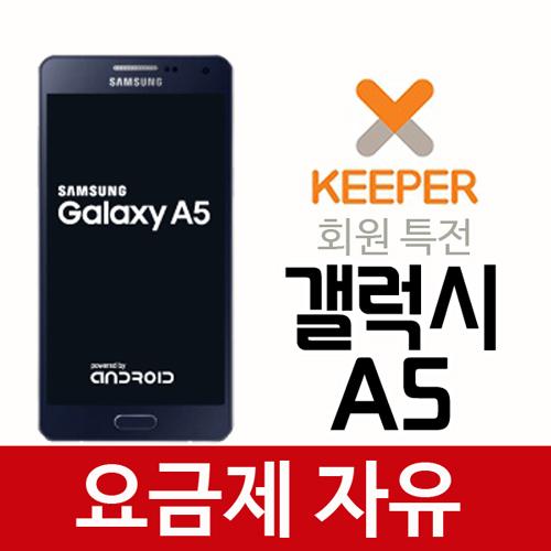 엑스키퍼 회원 특전 !! 갤럭시 A5 2017