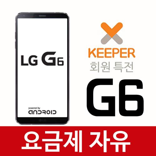 엑스키퍼 회원 특전 !! LG G6