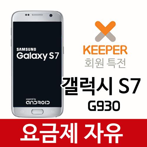 엑스키퍼 회원 특전 !! 갤럭시 S7 32G