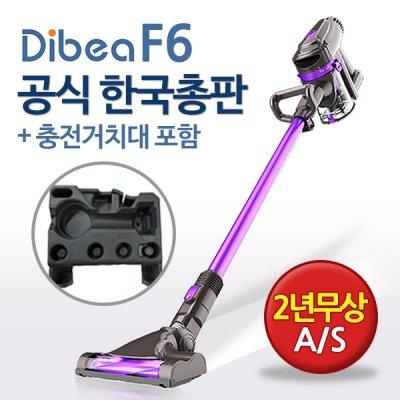 [대륙의실수] 차이슨 디베아F6 무선청소기