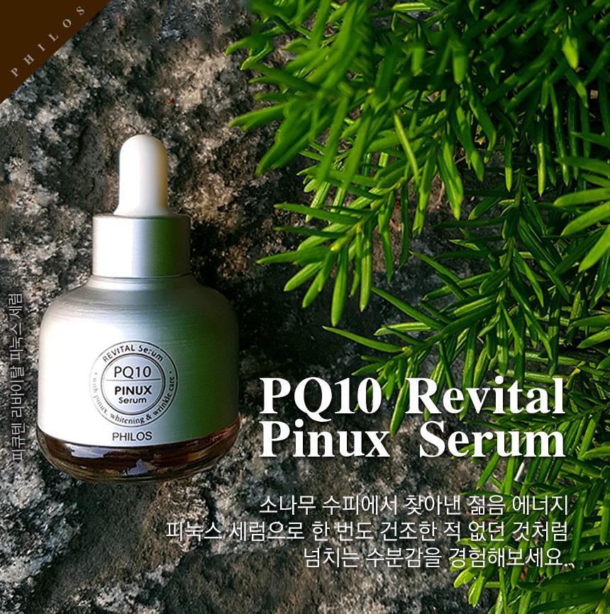단독 1+1 플라스톡스 크림  Plastox Cream /피큐텐 리바이탈 세럼 PQ10 Revital Serum