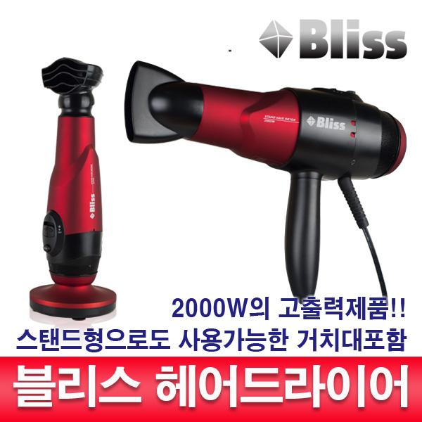 [블리스]2000W/헤어 드라이기/스탠드겸용