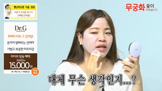송미영의 쌩난리 뷰티방송