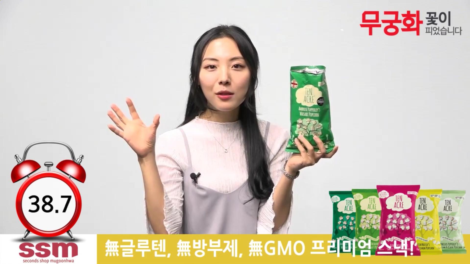 [텐에이커] 건강한 팝콘