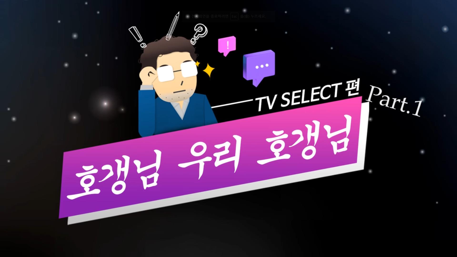 호갱님우리호갱님_TV Select 가이드 1편