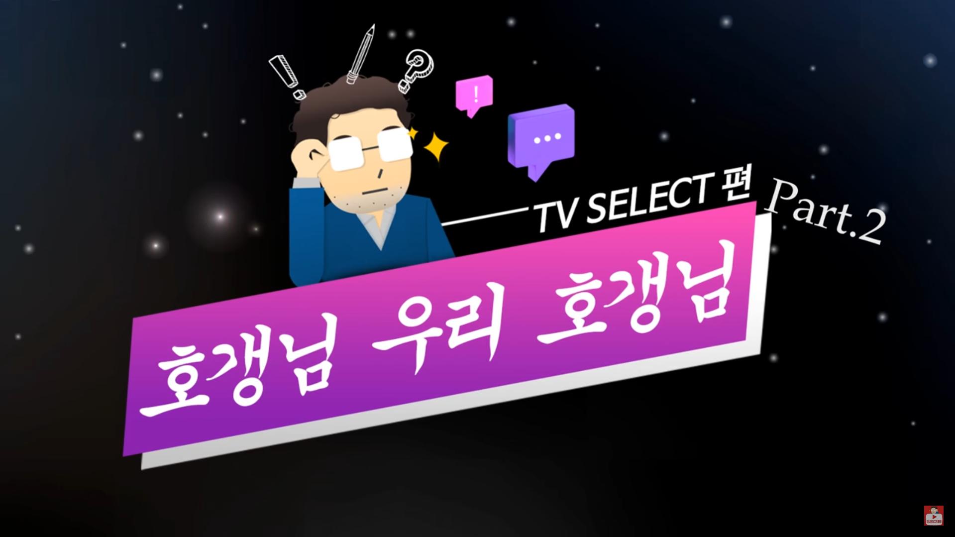 호갱님우리호갱님_TV Select 가이드 2편