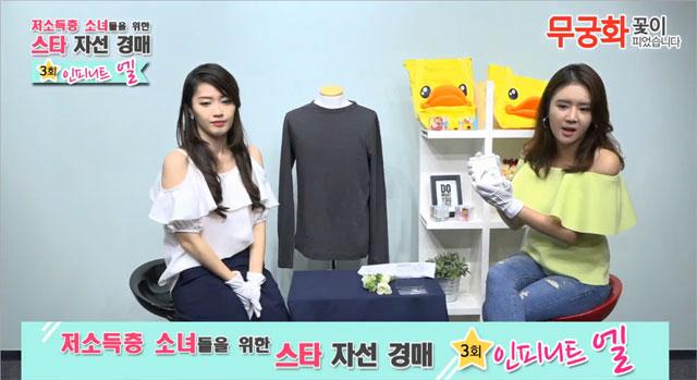 [스타자선경매] 인피니트 엘 애장품