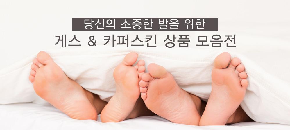 당신의 소중한 발을 위한